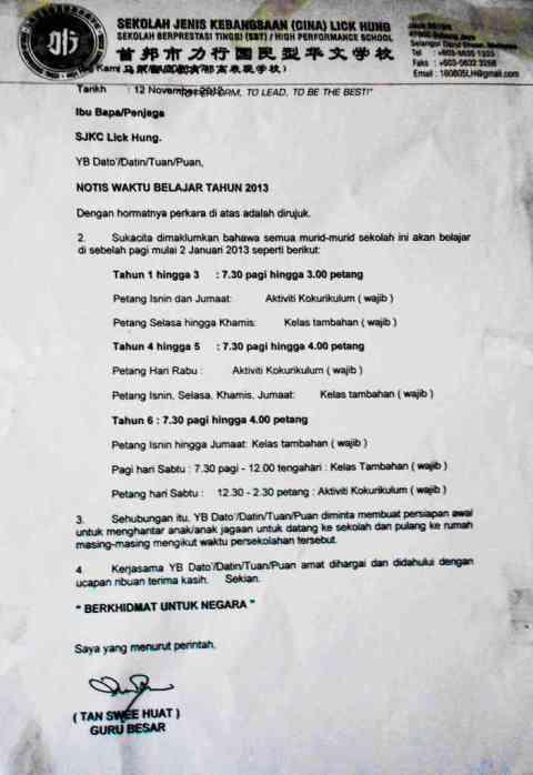 notice1