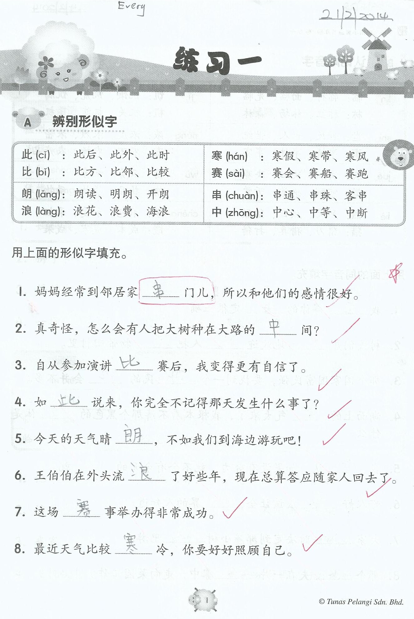 Worksheets Enopi Worksheets chinese life long sharing page 15 zibian0002