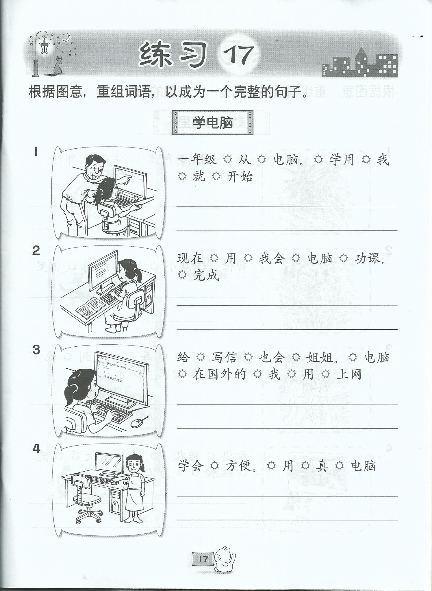 Free Worksheet Enopi Worksheets chinese life long sharing page 14 chinesesusunayat0004
