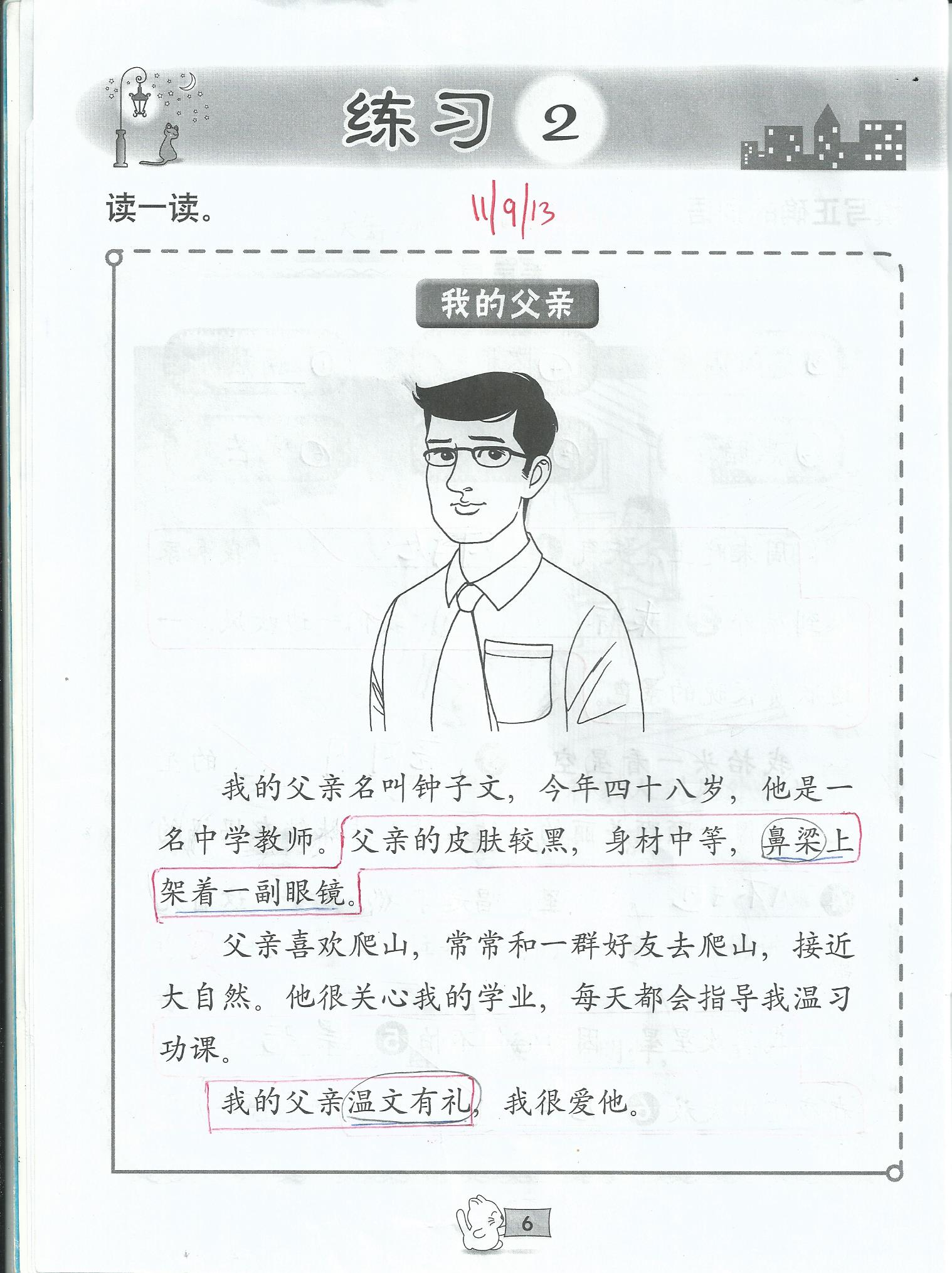 Preparing for Chinese Writing/Composition – lower primary ...