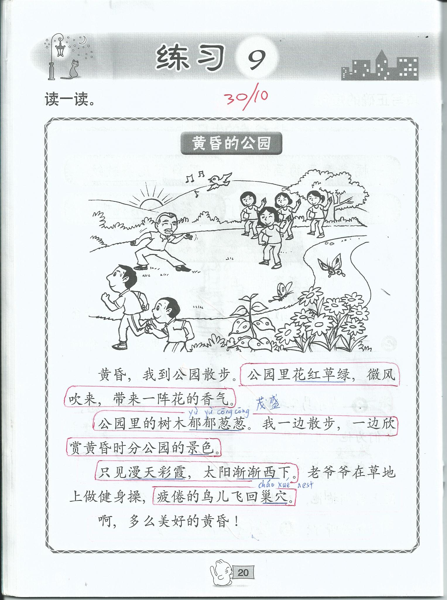 Worksheets Enopi Worksheets chinese life long sharing page 14 writing0003