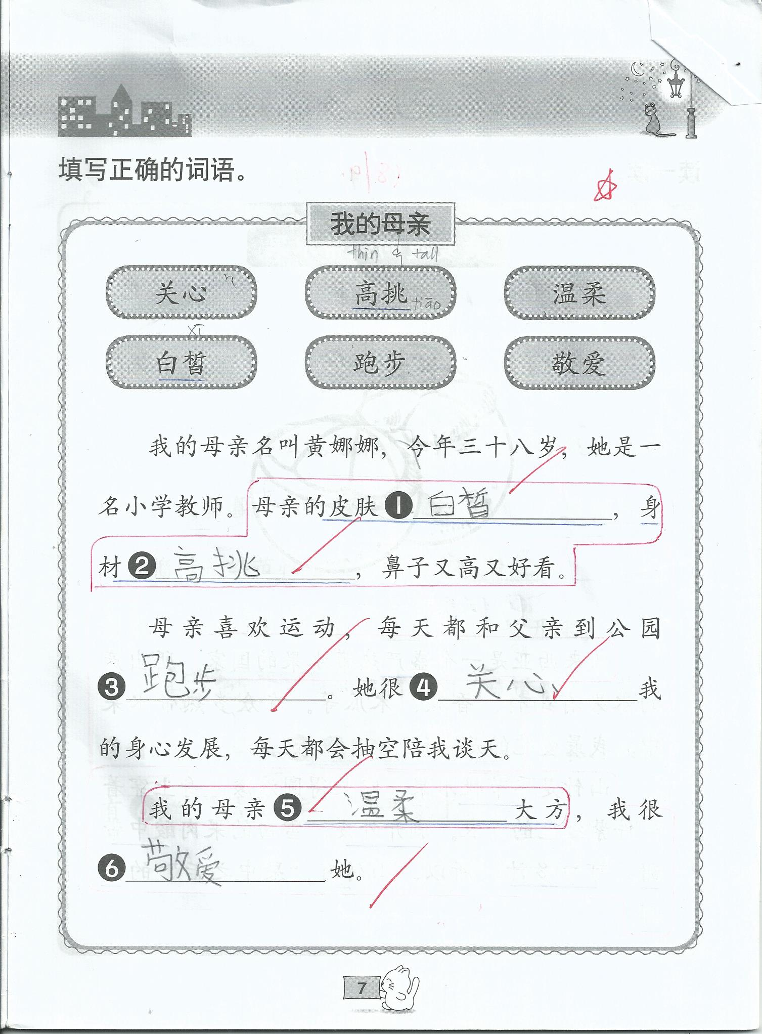 Preparing For Chinese Writingcomposition Lower Primary 2 Life