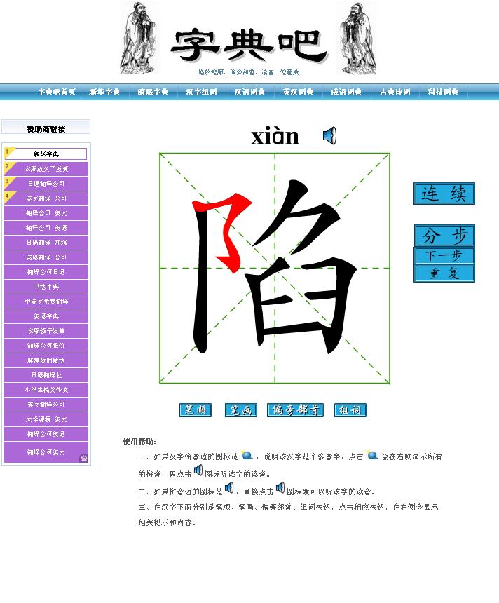 Chinese | Life long sharing . . . | Page 14