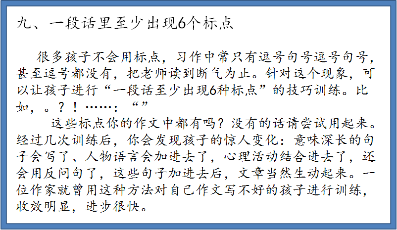 good chinese essay