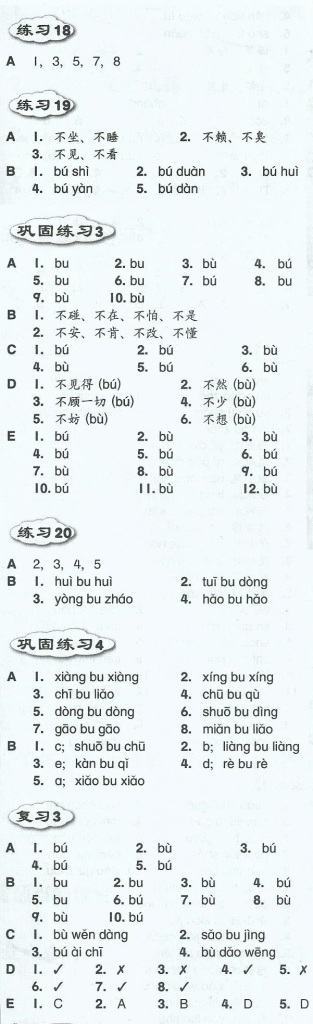 HanYuPinYin_Bu_Answer