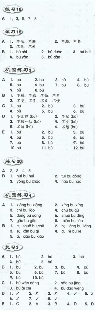 HanYuPinYin_Bu_Answer
