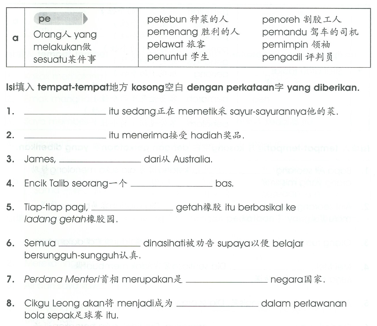 worksheet Worksheets For Primary 1 bm primary 4 imbuhan 1 life long sharing pe 1