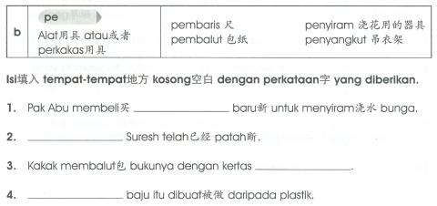 imbuhan_pe_2