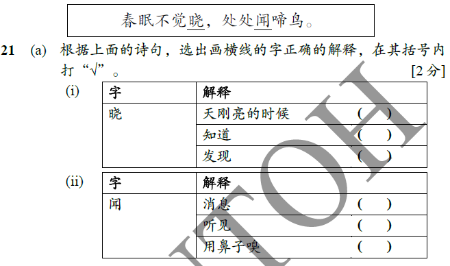 New UPSR Format For Chinese